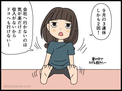 派遣社員の三連休の過ごし方の漫画1