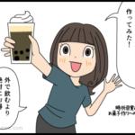 派遣社員の三連休(2)