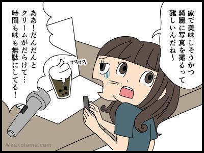 自分でタピオカミルクティを作ってみたがインスタ映えしない漫画4