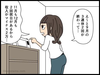 派遣社員の三連休(4)