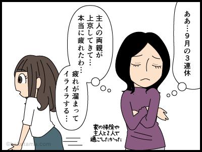 派遣社員の三連休(5)