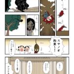 古事記・高天原(46)アマテラスがいない