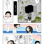 古事記・高天原(48)秘密の隠れ家