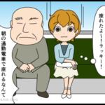 通勤電車の苦悩