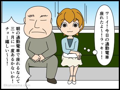 通勤電車でちっちゃい女子が困ることの漫画1