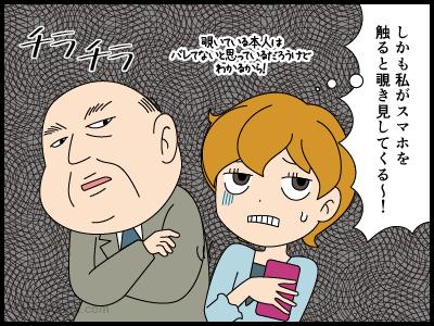 通勤電車でちっちゃい女子が困ることの漫画3