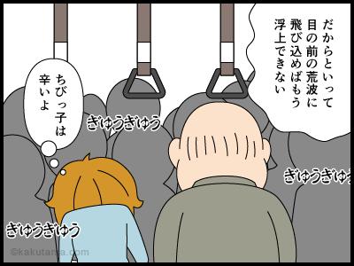 通勤電車でちっちゃい女子が困ることの漫画4
