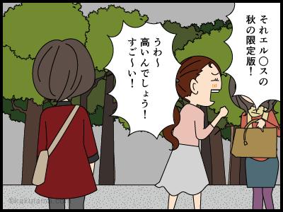 ブランド物の価値を知らない幸せの漫画1