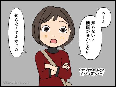 ブランド物の価値を知らない幸せの漫画2