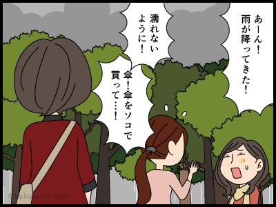 ブランド物の価値を知らない幸せの漫画3
