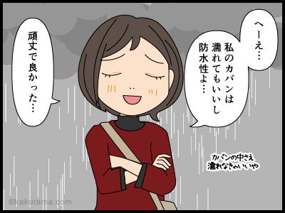ブランド物の価値を知らない幸せの漫画4