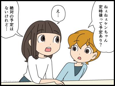 会話の続きが知りたい漫画1