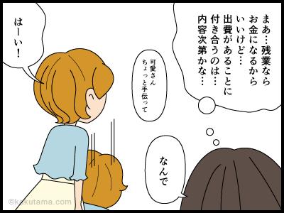 会話の続きが知りたい漫画3