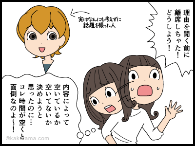 会話の続きが知りたい漫画4