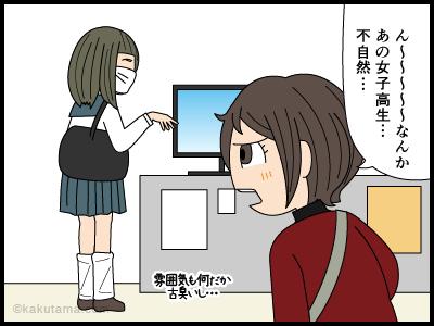 女装男につけられる漫画1