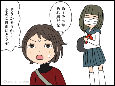 女装男につけられる漫画2
