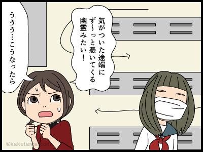 女装男につけられる漫画3