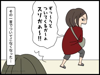 女装男につけられる漫画4