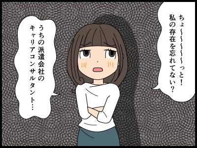 派遣社員の愚痴漫画1
