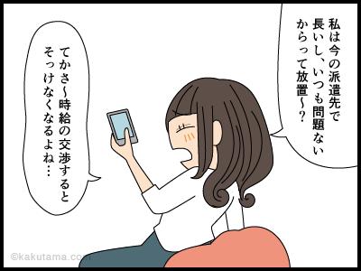 派遣社員の愚痴漫画2