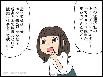 派遣社員の愚痴漫画3