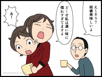せっかちの行動の漫画2