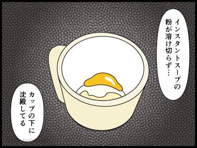 せっかちの行動の漫画3
