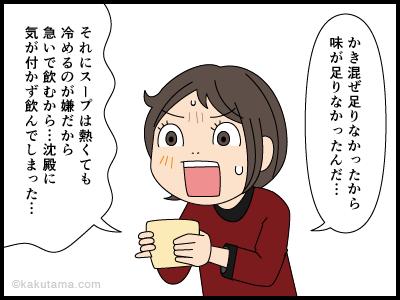 せっかちの行動の漫画4
