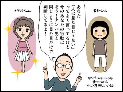 カロリーにこだわる主婦の漫画3