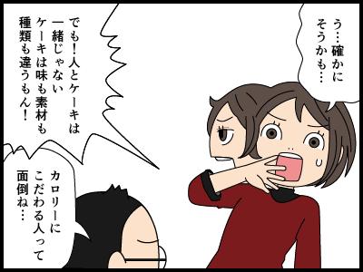 カロリーにこだわる主婦の漫画4
