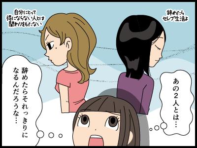 最後の1人の派遣さんになるのも嫌な漫画3