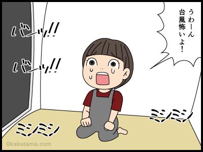 我が家の避難場所の漫画1