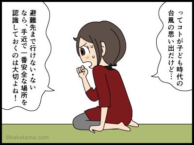 我が家の避難場所の漫画4
