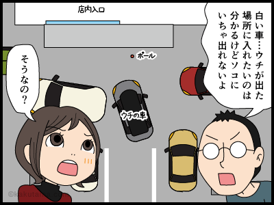 駐車場のトラブルに巻き込まれる漫画1