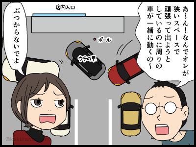 駐車場のトラブルに巻き込まれる漫画2