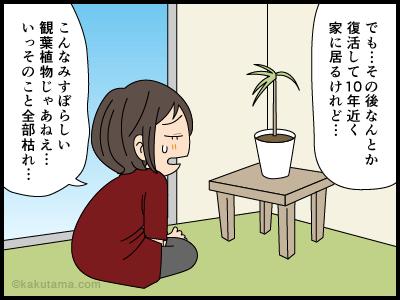 植物にも心がある漫画4