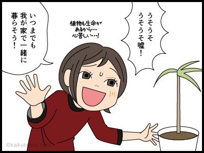 植物にも心がある漫画3