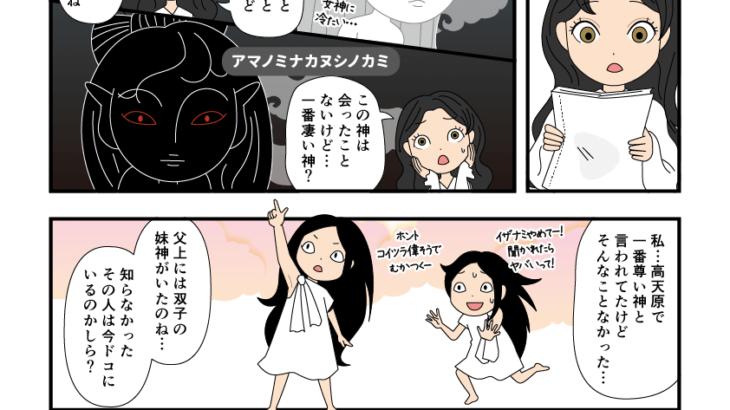 古事記・高天原(51)高天原の人間関係