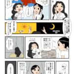 古事記・高天原(53)おやすみアマテラス
