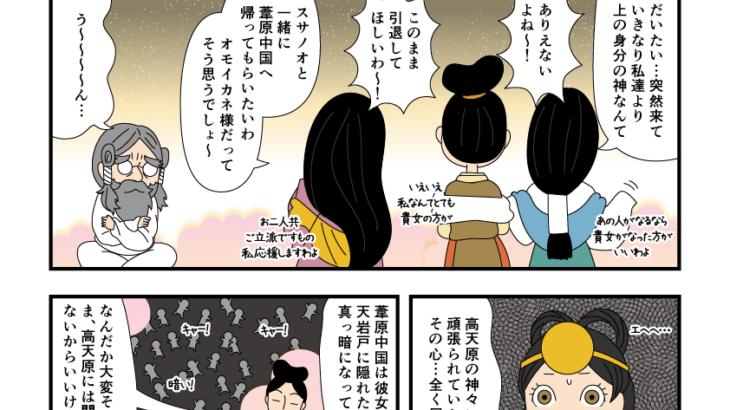 古事記・高天原(54)アマテラスなき世界