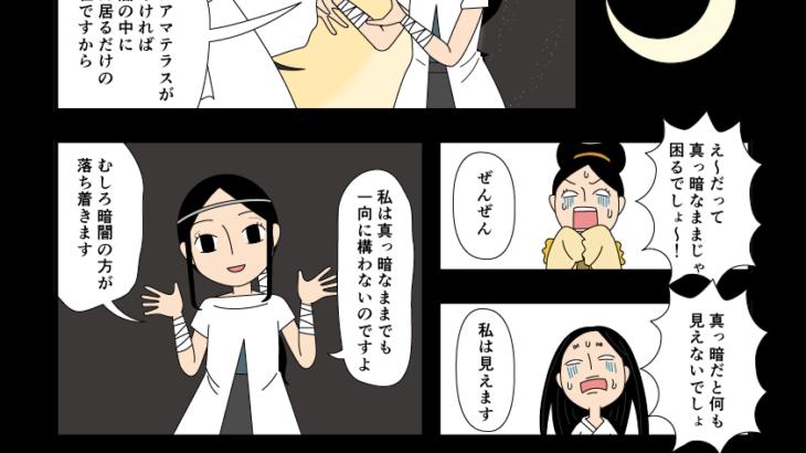 アマテラスが居なければ月も暗いというツキヨミの漫画