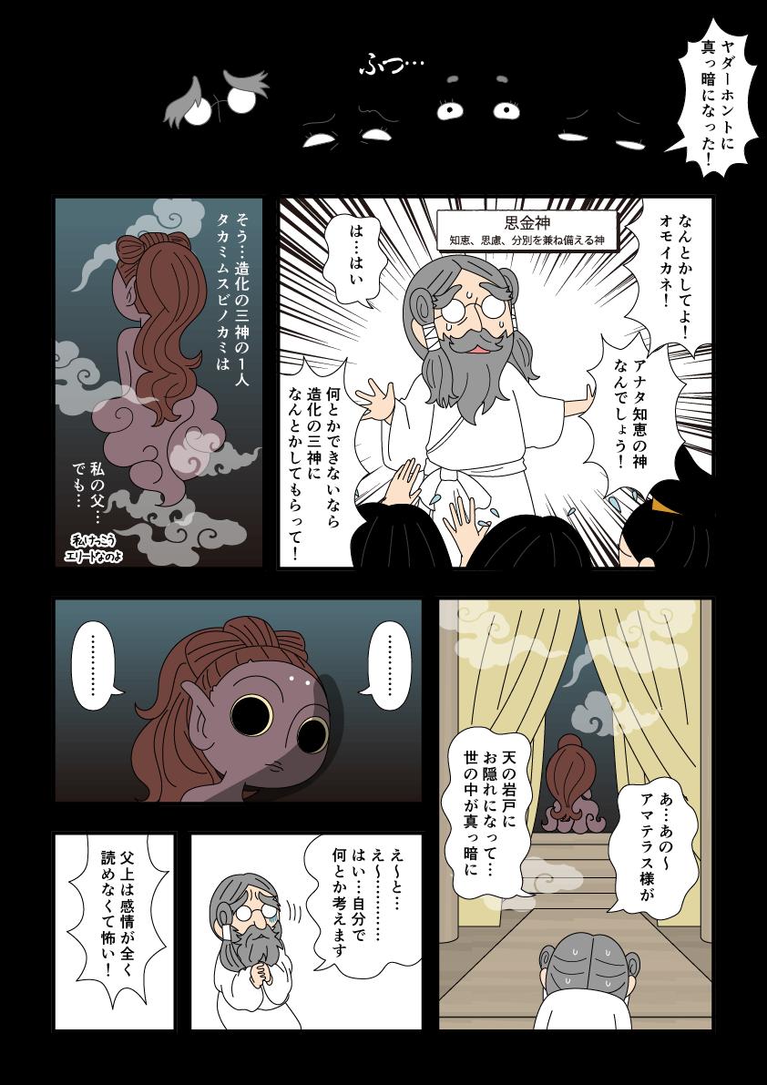 天照大神が天の岩戸に籠もったコトを相談するオモイカネの漫画