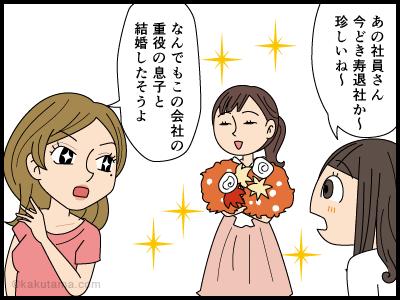 女子の妬みが出てくる漫画1