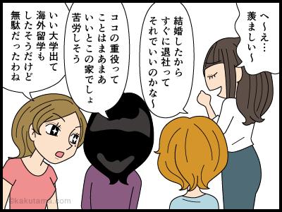 女子の妬みが出てくる漫画2