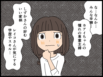 女子の妬みが出てくる漫画3