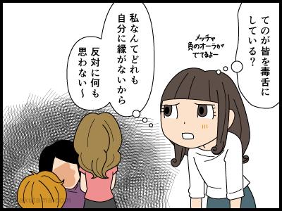女子の妬みが出てくる漫画4