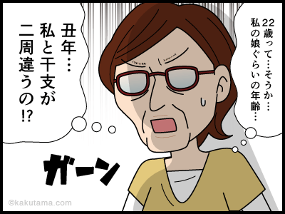 干支が一周り、二周り違う人と働く派遣社員の漫画3