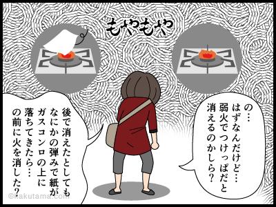 火の元が気になる漫画2