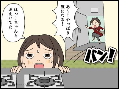 火の元が気になる漫画3