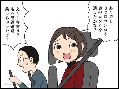 火の元が気になる漫画4